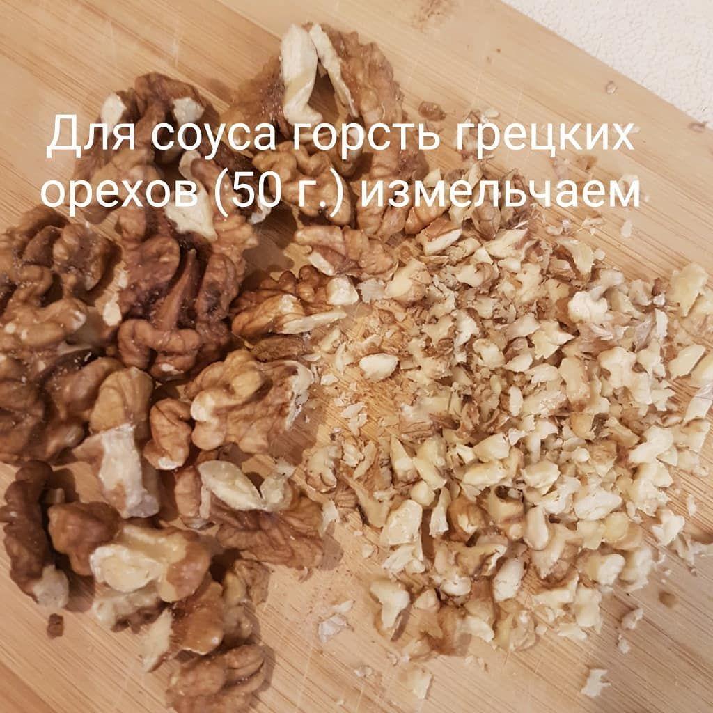 Куриная грудка в ореховом соусе