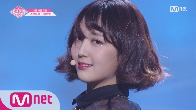PRODUCE48 [단독/직캠] 일대일아이컨택ㅣ배은영 - 레드벨벳 ♬피카부_1조 @그룹 배틀 180629 E