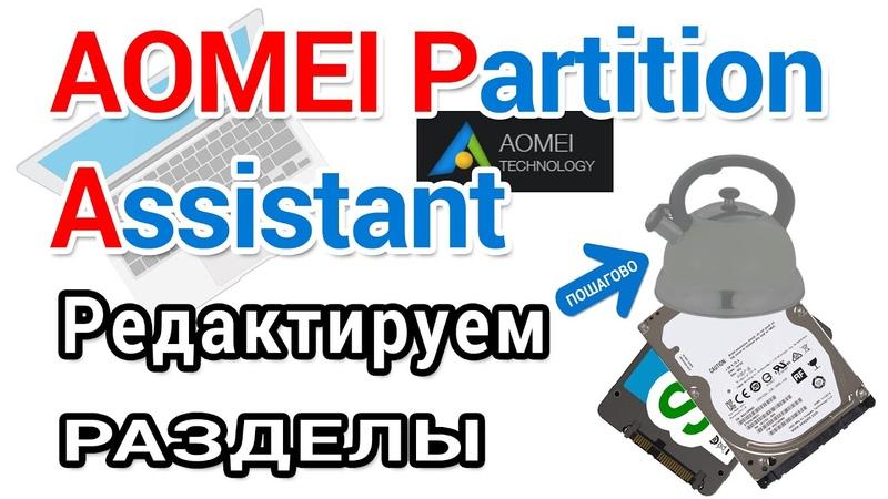 AOMEI partition assistant Как скачать с оф. сайта, установить и пользоваться