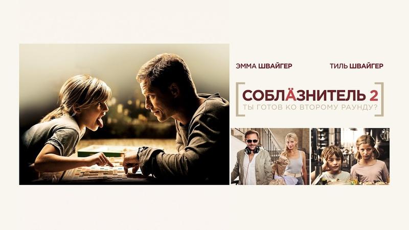 Соблазнитель 2 Фильм 2012 Комедия семейное кино мелодрама