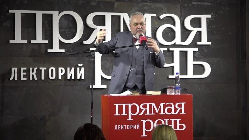Зубов Андрей История Христианства Курс по истории религий День 2