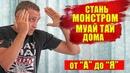 Тренировки по Тайскому Боксу дома СТАНЬ МОНСТРОМ Полная тренировка Муай Тай в домашних условиях