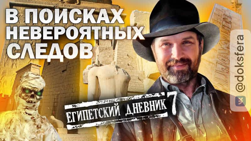 В поиске невероятных следов Александр Соколов в храме Карнак Египетский дневник 7