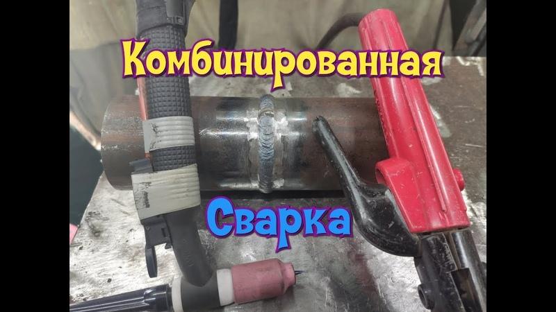 Что такое комбинированная сварка TIG Сварка Сварка электродом