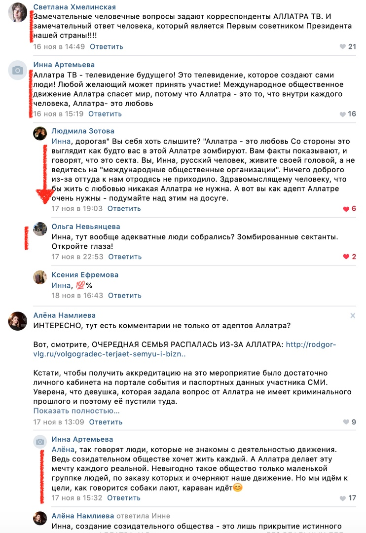 """Алёна Намлиева - Подробный разбор """"АллатРа"""" Опасности этого учения YHRGSyg_RjY"""