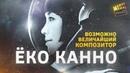 Ёко Канно: Великий композитор, о котором вы никогда не слышали