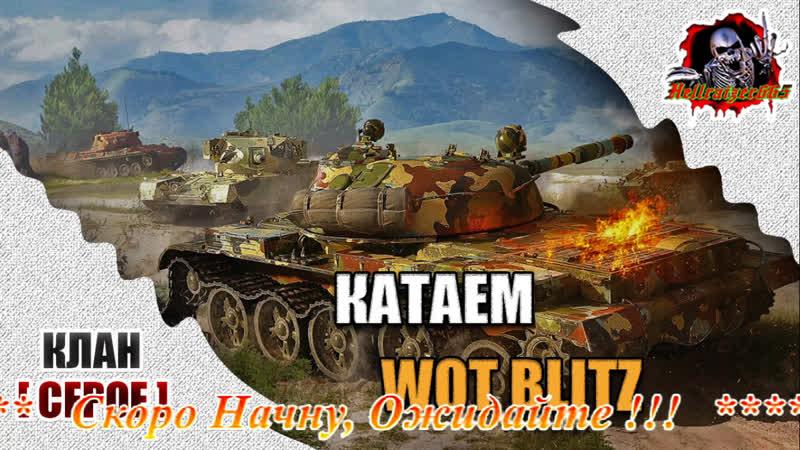 Катаем WoT Blitz World of Tanks Blitz