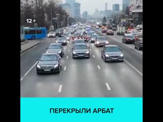 Рэпер перекрыл движение на Новом Арбате ради съёмок клипа  Москва 24