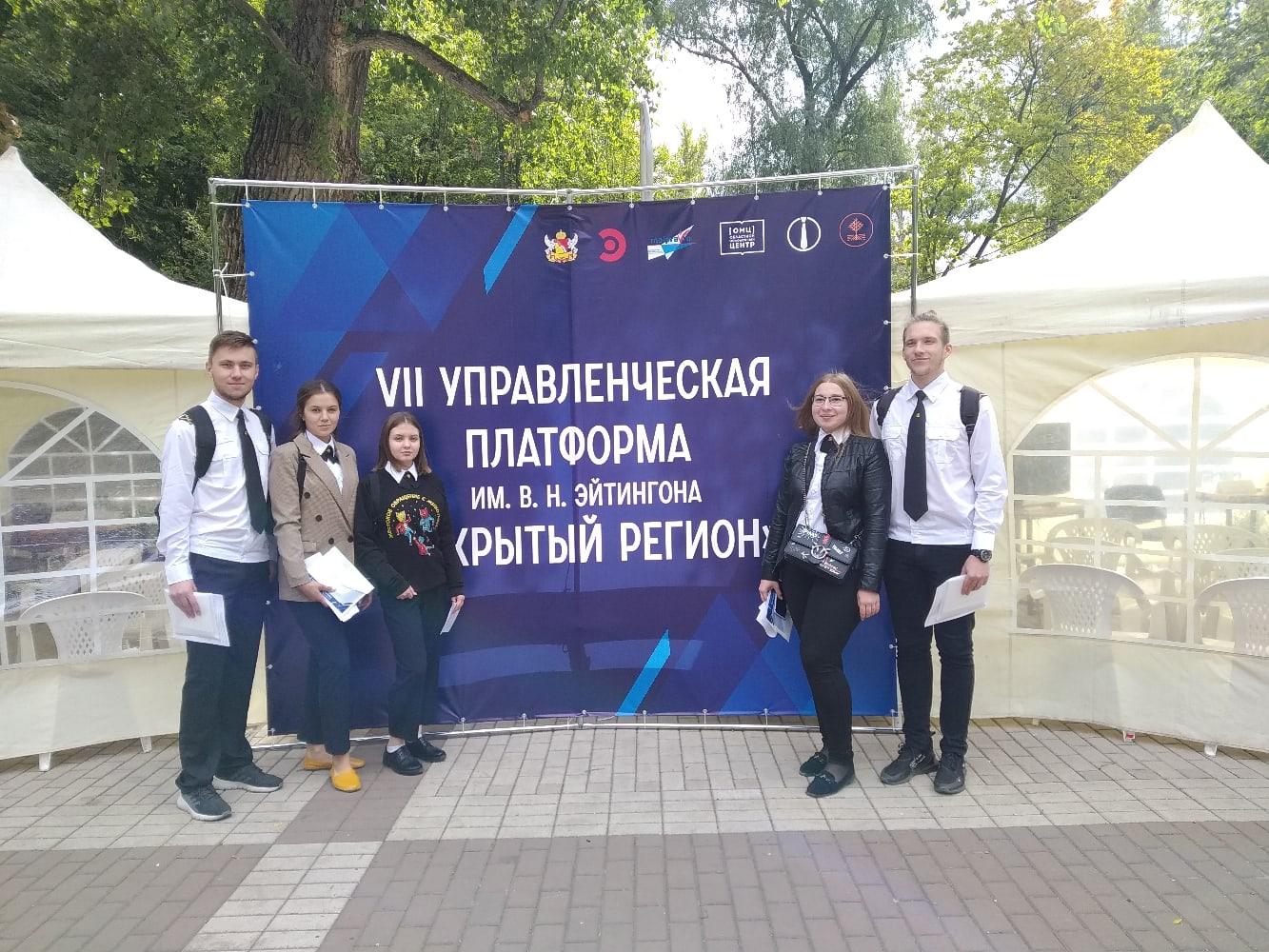 VII-ой Управленческая платформа имени В. Н. Эйтингона