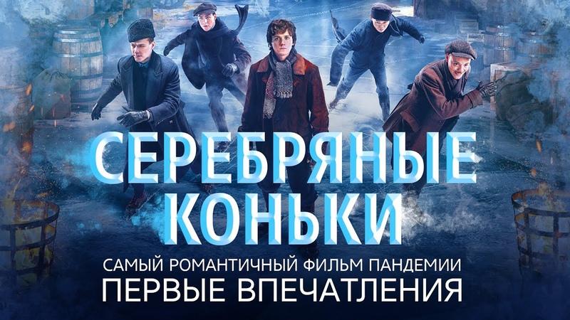 Все на лёд Серебряные коньки главный фильм зимы