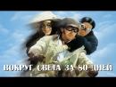 🎬Вокруг света за 80 дней 🎬(2004)🎬 HD | 720p🎬