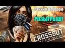Crossout | РОЗЫГРЫШ! | Жнецы сегодня снизу, 126