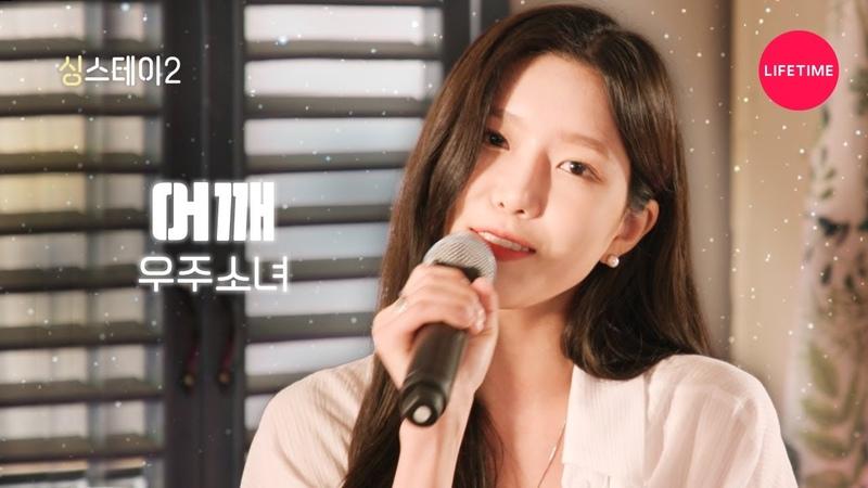 Performance 200807 WJSN Lean On Me cover Soyou x Kwon Jeongyeol on Sing and Stay 2 @ Exy Seola Soobin Dawon