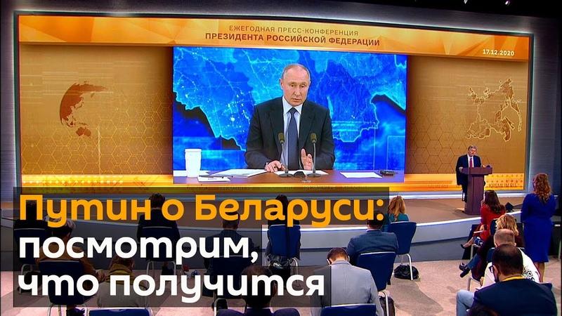 Путин о конституционной реформе в Беларуси посмотрим, что получится