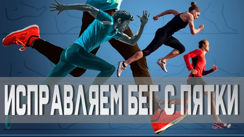 Упражнения для правильной постановки стопы в беге Доктор Демченко