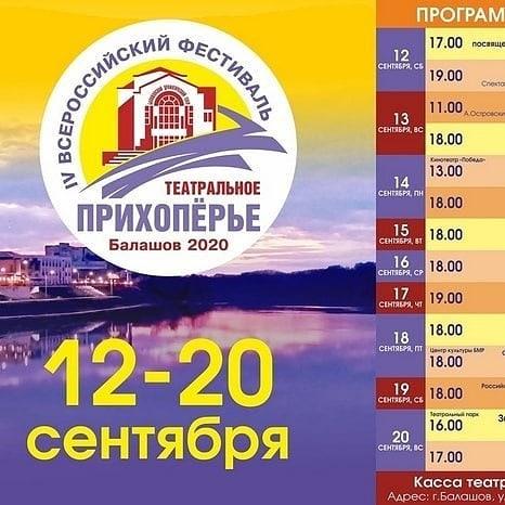 """В регионе идёт подготовка к фестивалю """"Театральное Прихопёрье"""""""