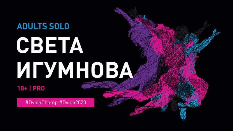 Светлана Игумнова | 3 место ADULT SOLO 18 PRO | Dvina Dance Championship