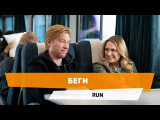 Беги | Run    русский трейлер сериала 2020