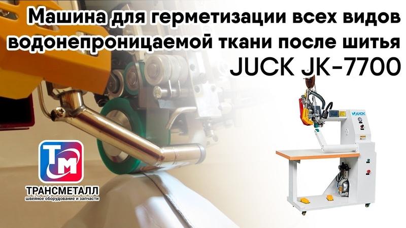 JUCK JK 7700 Машина для герметизации всех видов водонепроницаемой ткани после шитья