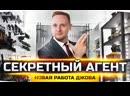[Jove] НОВАЯ СЕКРЕТНАЯ РАБОТА ДЖОВА ● Тайный Агент в ФБР ● GTA 5 RP