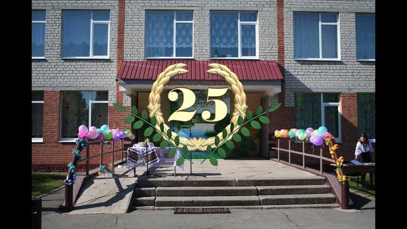 Нові Мартиновичі 25 років школі