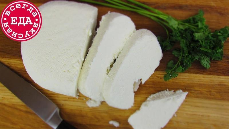Домашний сыр Фета из кефира Всегда Вкусная Еда