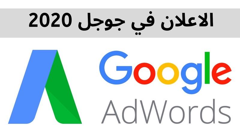 الاعلان في جوجل 2020 خطوة بخطوة للمبتدئين Google Adwords