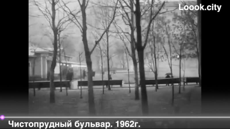 Чистопрудный бульвар 1962г Застава Ильича 1 часть