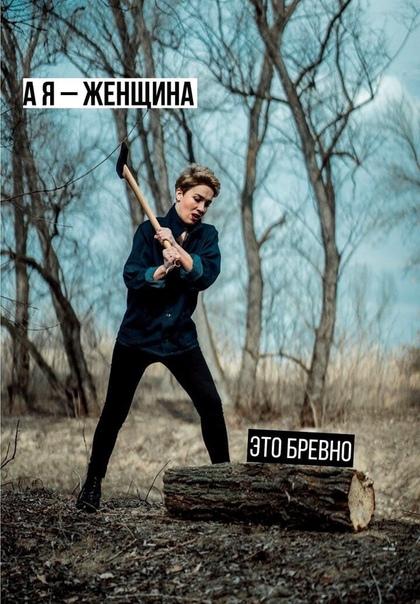 Феминистка создала фотоподборку ради того, чтобы напомнить агрессивным мужчинам истинное значение слов, которые они смеют употреблять по отношению к