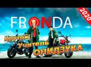 Крутой учитель Онидзука: Ранние годы 2020   Young GTO! 2020   Shonan Junai Gumi! - Трейлер на русском языке![FRONDA]