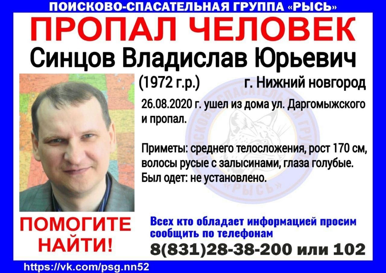Синцов Владислав Юрьевич