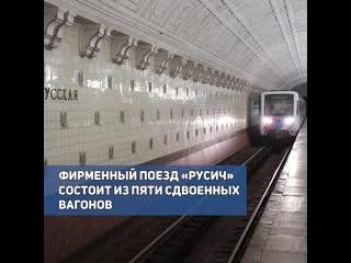Атомный поезд в Москве