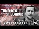 Могилёв Литературный спектакль Дурак сказки бает 23 ноября 2018г