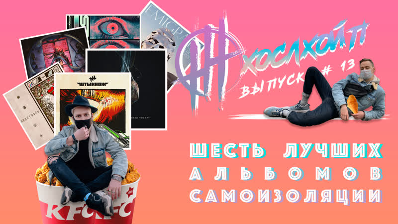 Подкаст ХослХойп Шесть лучших альбомов самоизоляции и жизнь на карантине