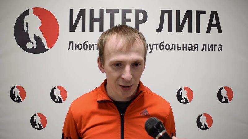 Послематчевое интервью Анатолий Сиротюк (Rocket)