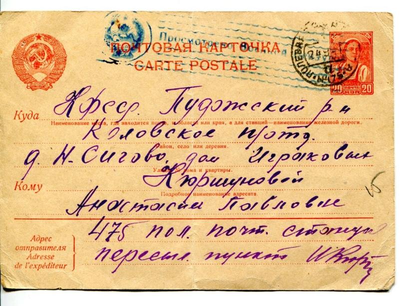 Почтовая карточка с письмом семье. 24 сентября 1941 г.