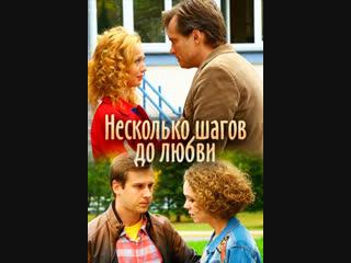 Несколько шагов до любви 1-4 серия (2019)