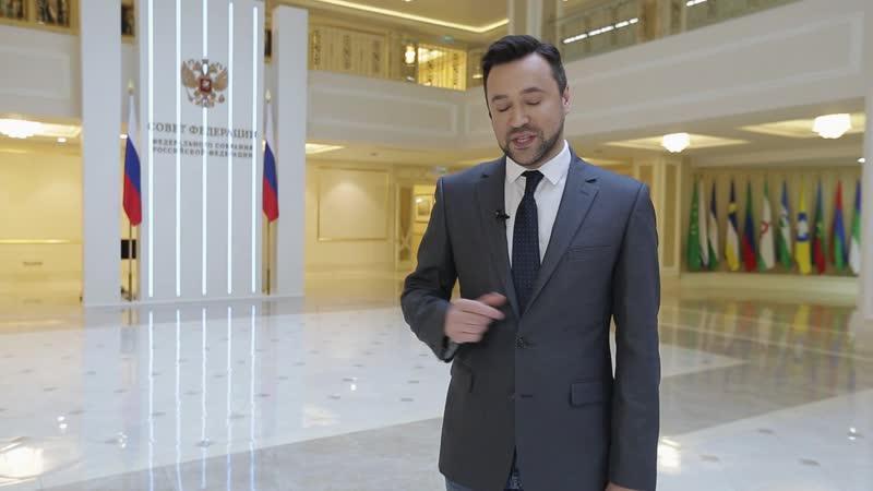 Новости Совета Федерации 27 февраля