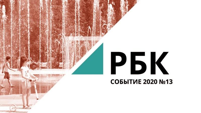 Музыкальный фонтан в Центральном парке перезимовал   «Событие» №13_от 07.07.2020 РБК Новосибирск
