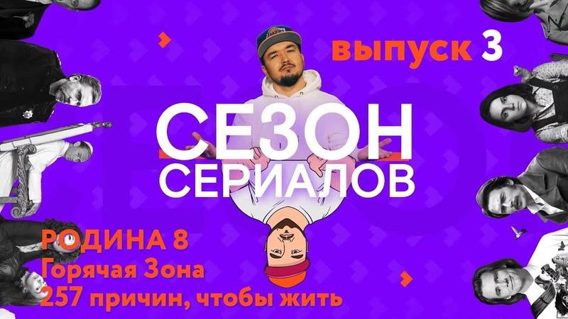 РОДИНА Сезон 8 ГОРЯЧАЯ ЗОНА Сезон Сериалов Выпуск 3 Кураж Бамбей