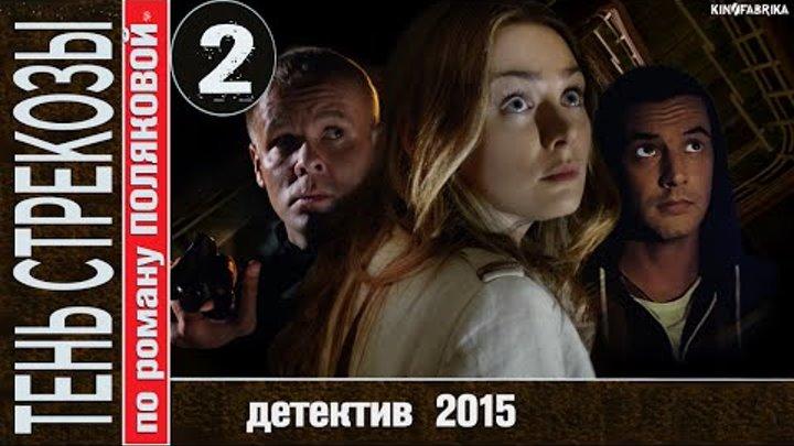 Тень стрекозы с 2015 г 2 серия