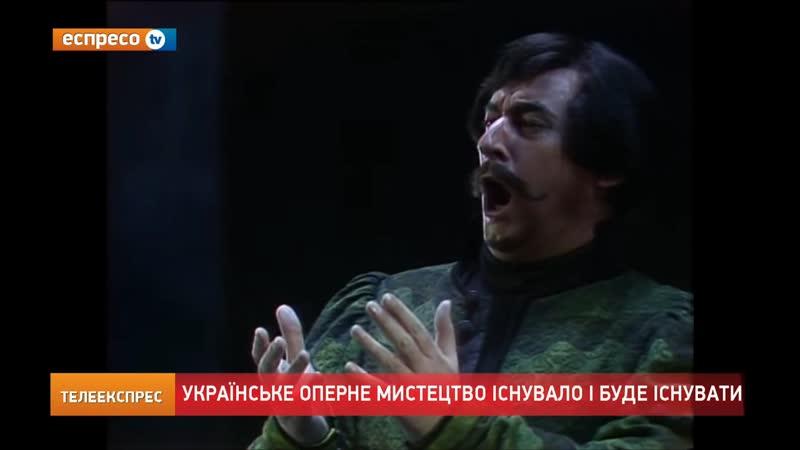 Анатолій Кочерга - перлина української опери