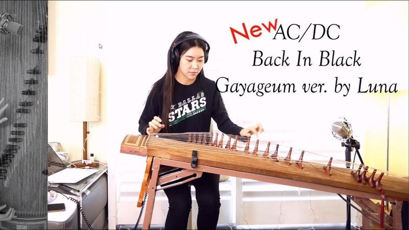 AC DC Back In Black New Gayageum 가야금ver. by Luna