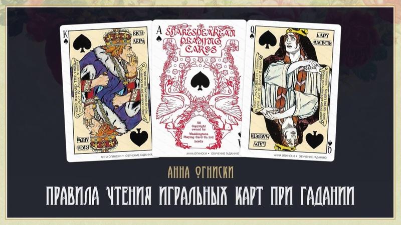 Обучение гаданию на игральных картах: Чтение Дуплетов и Триплетов