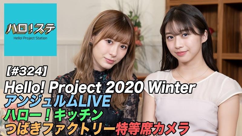 【ハロ!ステ324】Hello! Project 2020 Winter アンジュルムLIVE!、ハロー!キッチン、つばき