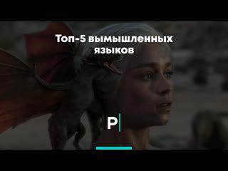Топ-5 вымышленных языков