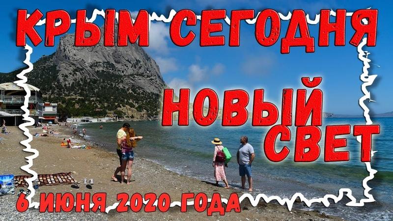 Крым сегодня Новый Свет 6 июня 2020 года