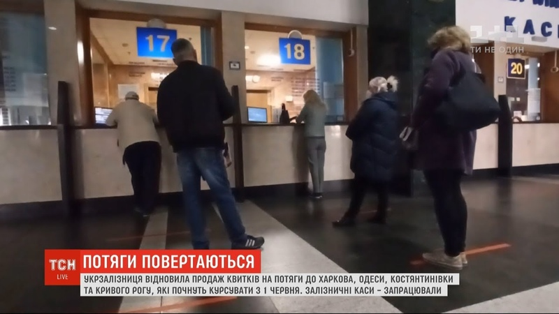 Укрзалізниця відновила продаж квитків чи змінилися тарифи