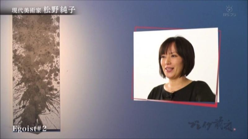 ブレイク前夜~次世代の芸術家たち~ 144 松野純子 Junko Matsuno