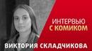 Виктория Складчикова.Про женский стендап, корпоративы за городом, и празднование 30 летия на рынке.